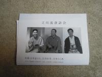 白鷺美術 落語 金沢