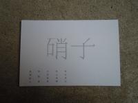 硝子 高木糀商店 金沢