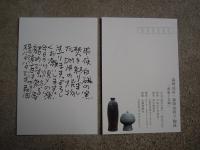 高木糀商店 森岡 陶芸