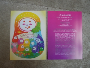 ニコタマ 乙女の金沢展