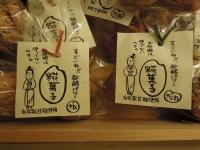 古川商店 糀クッキー