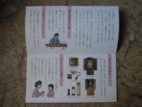 黒川仏檀 金沢 CM 赤池佳江子