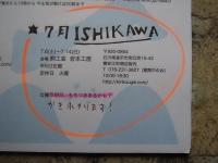 SEKI MIHOKO 型染め展 岩本工房