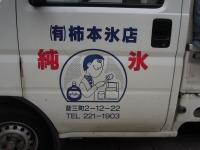 柿本氷店 彦三