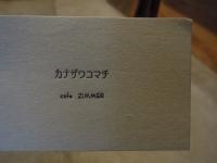 金沢小町 cafe ZIMMER
