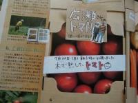 広瀬家のトマト 金沢