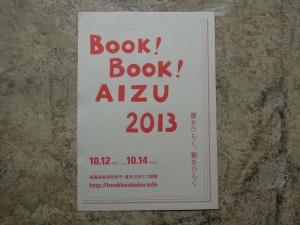 BOOK BOOK AIZU!