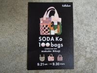 曽田耕 靴 鞄 コラボン