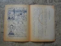 一箱古本市 金沢 チラシ 文庫