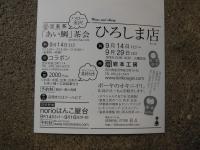 ひろしま店 84 広島 金沢