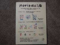 norio はんこ 金沢 岩本