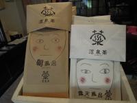 温泉茶 セキウラデザイン パッケージ