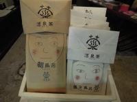 ♨温泉茶 ほうじ茶 煎茶