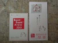 BOOK! BOOK! AIZU 会津 本