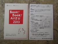 BOOK! BOOK! AIZU 会津 乙女の金沢
