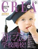 CREA 雑誌