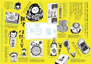 いしかわマルシェ 東京駅エキュート