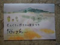 いしかわマルシェ 乙女の金沢 東京駅