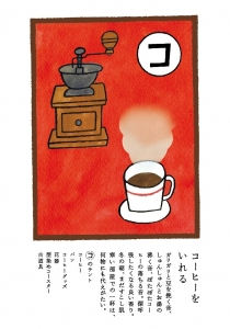 コーヒーをいれる