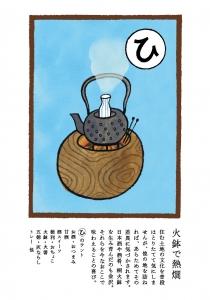 火鉢で熱燗 冬の友
