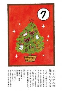 クリスマス 冬の友
