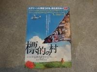 標的の村 石川県 上映