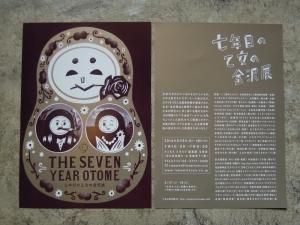 七年目の乙女の金沢展