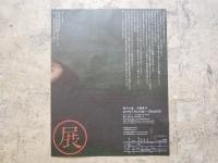 中嶋寿子 山鬼文庫
