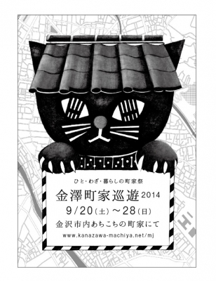 金澤町家巡遊2014