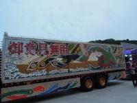 鈴木則文監督追悼 野外上映『トラック野郎』&デコトラ展示