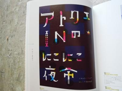 『魅せる日本語タイトル』