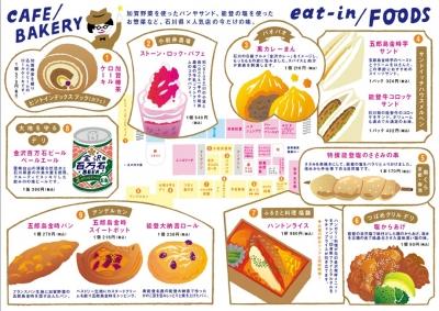 いしかわマルシェ 乙女の金沢 東京駅 エキュート