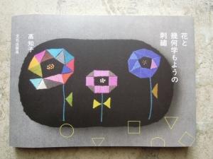 高知子 花と幾何学もようの刺繍