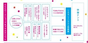 乙女の金沢 春ららら市2015