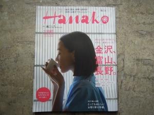 『Hanako』金沢特集