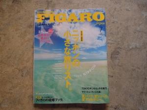 『Figaro japon』金沢特集