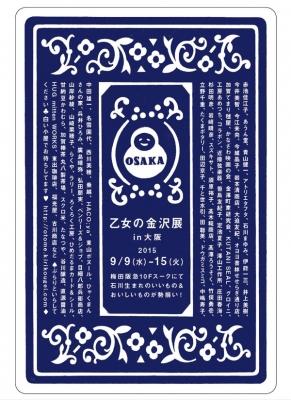 乙女の金沢 in 大阪 梅田阪急