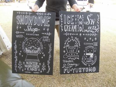 冬の友 らのテント 雪