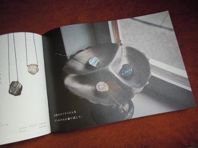 石川県デザインセンター選定商品カタログ