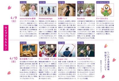 乙女の金沢 春ららら市 2016