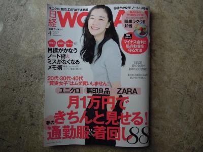 日経WOMAN 金沢の旅