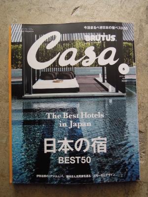 Casa BRUTUS 日本の宿