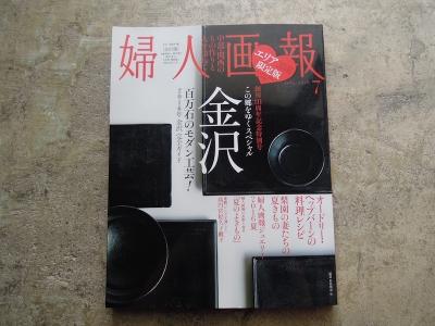 婦人画報 金沢