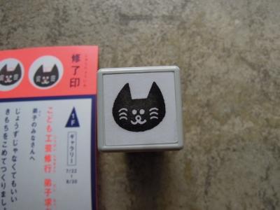 こども工芸修行 弟子求む! 猫ハンコ