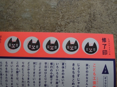 猫ハンコ こども工芸