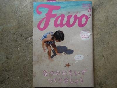Favo こども工芸修行 弟子求む!