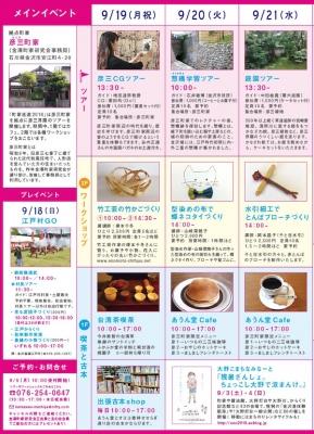 金澤町家巡遊2016 金沢