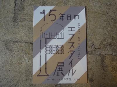 エフスタイル F/style 金沢