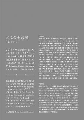乙女の金沢展 SAKE SHOP 福光屋