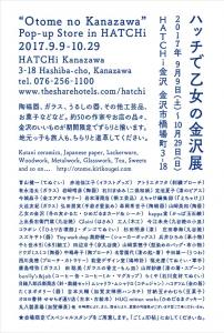 ハッチで乙女の金沢展 2017